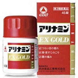 【第3類医薬品】●アリナミンEXゴールド[45錠]