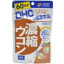 【DHC】 濃縮ウコン 60日分(120カプセル)dhc008<3個までメール便発送可>