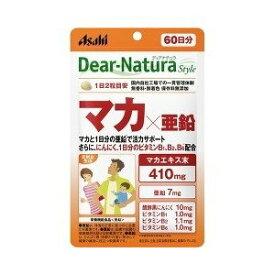 ディアナチュラスタイル マカ 亜鉛 60日分 (120粒)Dear-Natura<4個までメール便送料無料>