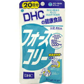 【DHC】フォースコリー 80粒 20日分 dhc002<4個までメール便可>