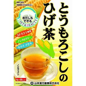 山本漢方 とうもろこしのひげ茶  8g×20袋※お取り寄せ商品の為発送まで数日いただきます