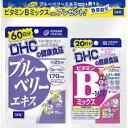 DHC ブルーベリーエキス 60日分 dhc005(ビタミンBミックス20日分付き)<2個までネコポス便発送可>