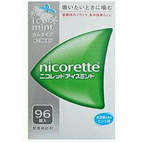【指定第(2)類医薬品】【武田薬品】<禁煙ガム剤>ニコレット アイスミント 96個48粒入り×2個で対応させて頂く場合がございます。