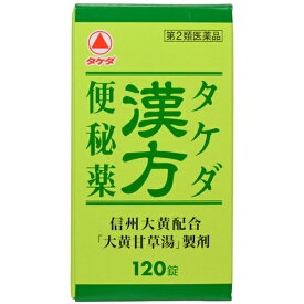 【第2類医薬品】●タケダ漢方便秘薬120錠