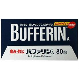 【指定第2類医薬品】バファリンA 80錠≪ライオン≫<2個まで定形外郵便発送可>