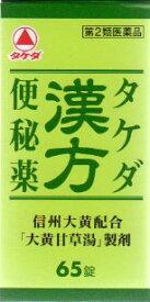 【第2類医薬品】●タケダ漢方便秘薬65錠