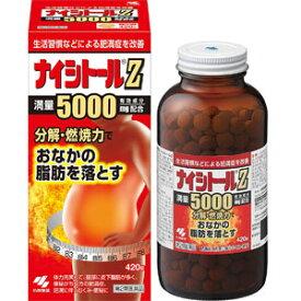 【第2類医薬品】ナイシトールZ 420錠生活習慣などによる肥満症を改善・防風通聖散