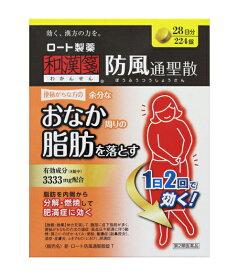 【第2類医薬品】新・ロート防風通聖散錠T 224錠 (28日分) ロート製薬