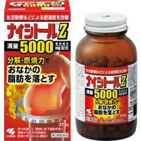 【第2類医薬品】ナイシトールZ 315錠生活習慣などによる肥満症を改善・防風通聖散