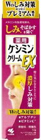 小林製薬 ケシミンクリームEX 12g<2個までメール便発送可>