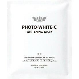 ドクターシーラボ 薬用 PWC ホワイトニングマスク 5枚入 (美白マスク )【1個まで定形外郵便可】