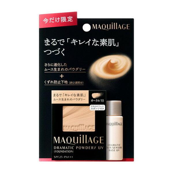 資生堂 マキアージュドラマティックパウダリー UV 限定セット S3 【オークル10】