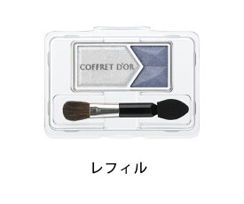 カネボウ コフレドール マジカルグラデアイズ 01 シルバー系 1.8g ケース別売り (2個までメール便発送可)