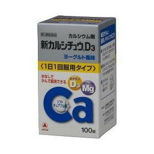 【第2類医薬品】☆若干の箱ダメージ☆使用期限2019年3月《タケダ》 新カルシチュウ D3ヨーグルト風味 100錠 (カルシウム剤)アウトレット品の為、返品・交換・キャンセルはご容赦願います