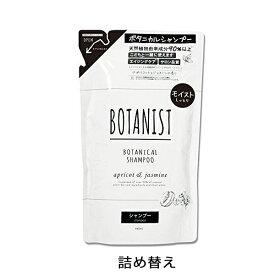BOTANIST ボタニカルシャンプー モイスト (詰め替えパウチ) 440ml※代引きお取引は承れません