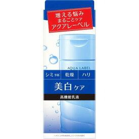 資生堂 アクアレーベル ホワイトケア ミルク 乳液 W 130ml (薬用美白乳液)  (なめらかなタイプ)