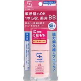 サンメディックUV 薬用BBプロテクト EX 30ml (ナチュラル) SPF50+/PA++++ (敏感肌用) (顔用)