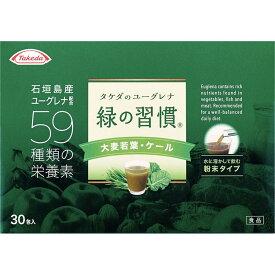【新入荷】タケダのユーグレナ 緑の習慣 大麦若葉・ケール 粉末タイプ 30包入
