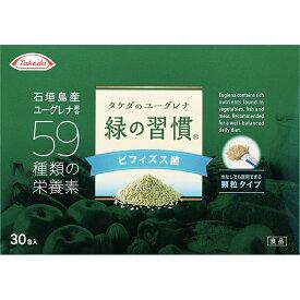 【新入荷】タケダのユーグレナ 緑の習慣 ビフィズス菌 顆粒タイプ 30包入