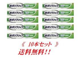送料無料!【アース製薬】10本セット!!新ポリグリップ 無添加 75g