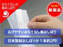 【紙おしぼり】おもてなしエンボス紙おしぼり丸AS-111(1,200本)