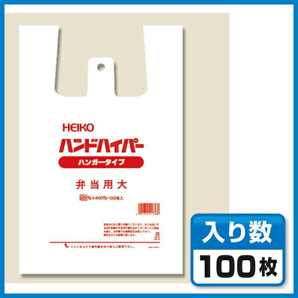 【レジ袋】 HEIKO ハンドハイパー弁当用 大サイズ(ハンガータイプ)