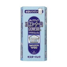 【ポリ袋】ミスターパック 三角コーナー用水切り袋 30枚 MP-5