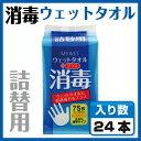 【消毒ウェットティッシュ】MY WET マイウェット 消毒ウェットタオル 75枚入詰替用×24個 (ケース販売)