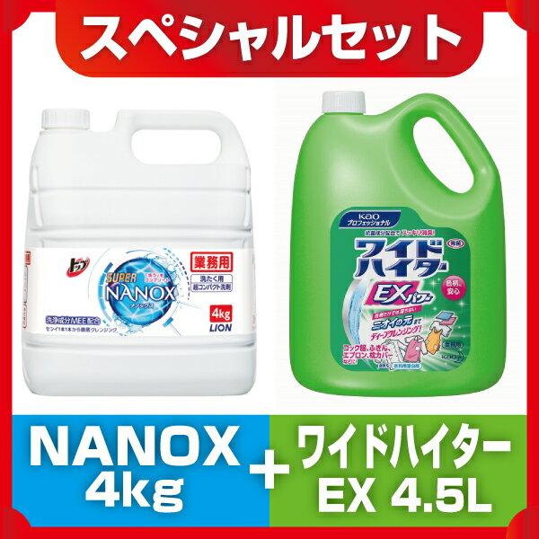 【お買い得セット】NANOX(ナノックス)4kg×ワイドハイターEXパワー4.5L