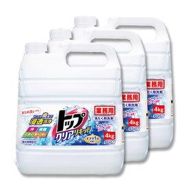 【洗濯洗剤】ライオントップクリアリキッド業務用4L×3本(ケース販売)
