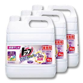 【洗濯洗剤】ライオン クリアリキッド 抗菌 部屋干し業務用4kg×3本(ケース販売)