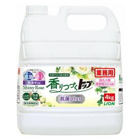 【洗濯洗剤】ライオン 香りつづくトップ 抗菌plus 業務用4kg