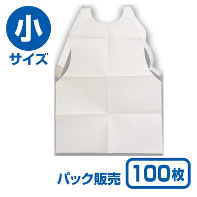 【パック販売】使い捨て紙エプロン 小サイズ (100枚入)
