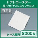 【紙コースター】リフレコースター白無地 (1ケース2000枚)