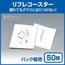 【紙コースター】リフレコースター 室谷シリーズ「明」 (50枚)