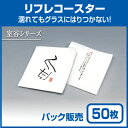 【紙コースター】リフレコースター 室谷シリーズ「旨」 (50枚)