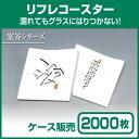 【紙コースター】リフレコースター 室谷シリーズ「遊」 (1ケース2000枚)