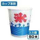 【かき氷カップ】 発泡カップA-250 波氷S (50個)
