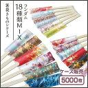 【紙製お箸袋】きものシリーズMIX18種類ランダム (1ケース5,000枚入)
