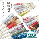 【紙製お箸袋】きものシリーズMIX18種類ランダム (500枚入)