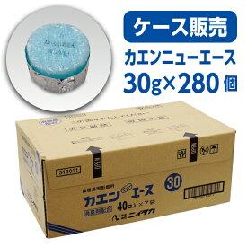 【固形燃料】カエン ニューエース E30g (1ケース280個入)