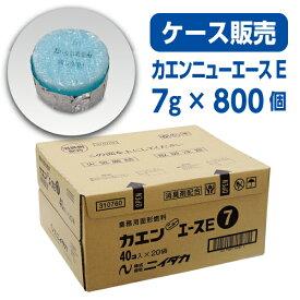【固形燃料】カエン ニューエース E7g (1ケース800個入)
