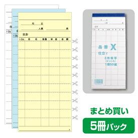 【お会計票/会計伝票】3枚複写式 X(5冊パック)