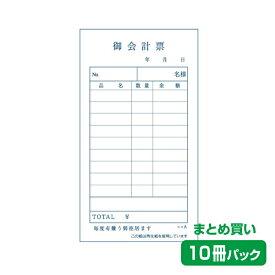 【お会計票/会計伝票】単式 エコA(10冊パック)