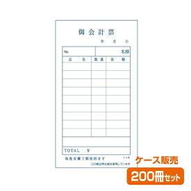 【お会計票/会計伝票】単式 エコA(1 ケース200冊)