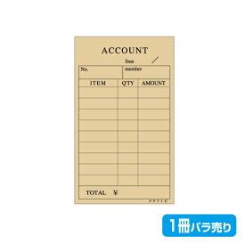 【お会計票/会計伝票】単式 クラフトC(1冊100枚製本)