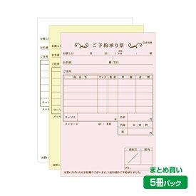 【お会計票/会計伝票】3枚複写式 洋菓子予約伝票(5冊パック)