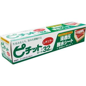 【脱水シート】業務用 ピチット レギュラー 32R(32枚入)