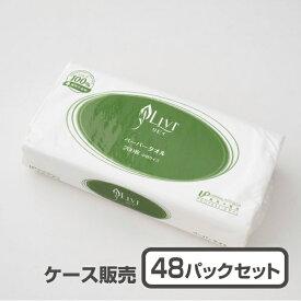 【ペーパータオル】リビィ GLペーパータオル レギュラーサイズ1ケース(200枚×48個入 )