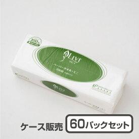 【ペーパータオル】リビィ GLペーパータオル ミニサイズ1ケース(200枚×60個入 )